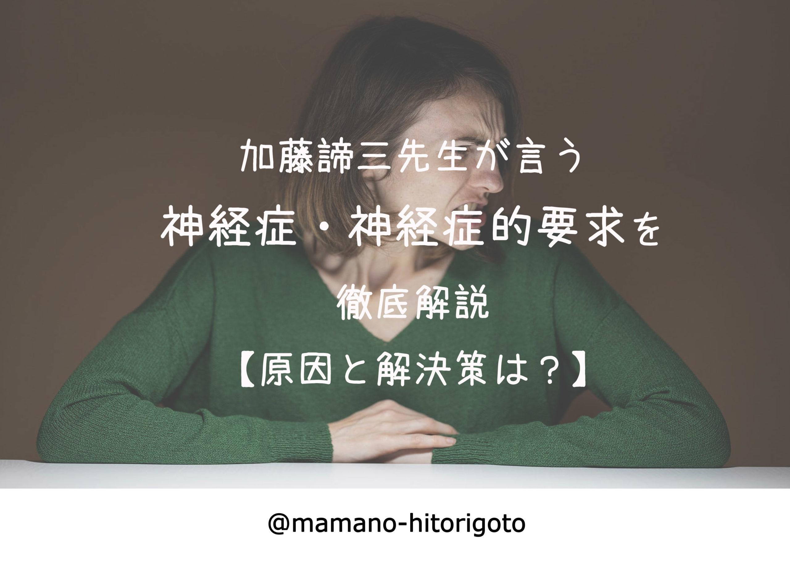 加藤諦三先生が言う神経症・神経症的要求を徹底解説【原因と解決策は?】