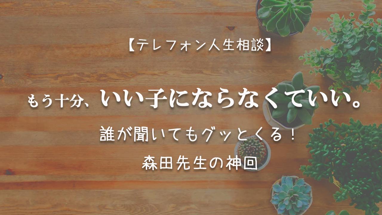 TEL相談・もう十分。いい子にならなくていい。誰が聞いてもグッとくる!森田先生の神回