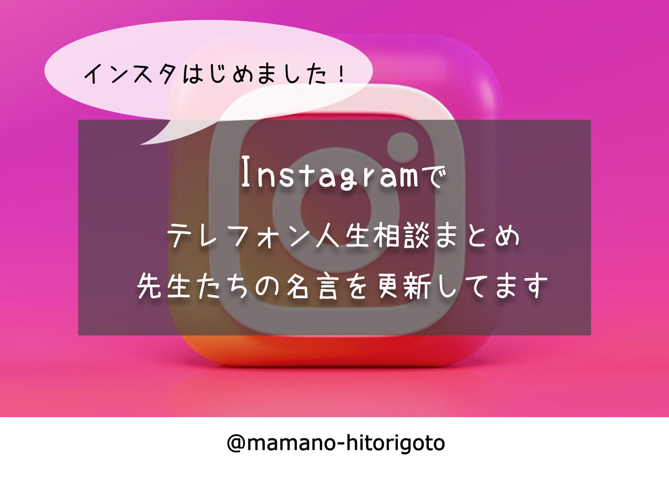 Instagram始めました!テレフォン人生相談まとめ・先生たちの名言アカウント